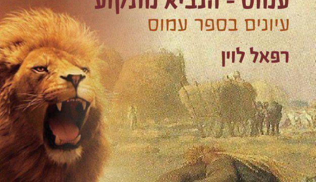 """צילום של עטיפת הספר """"עמוס - הנביא מתקוע"""""""