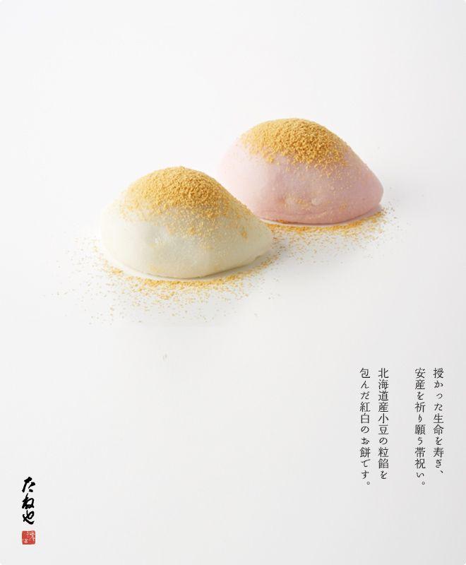 授かった生命を寿ぎ、安産を祈り願う帯祝い。北海道産小豆のつぶ餡を包んだ紅白のお餅です。