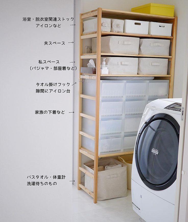 #脱衣所 お風呂に入る時に他の部屋に行かなくてもいいように。 洗濯を取り込んだ時や乾燥機を使った時も、ここでパパッと仕分け出来るように。 * #収納 #整理収納 #整理整頓 #家事 #無印良品 #無印 #muji #ニトリ #シンプルライフ #シンプルな暮らし #暮らし
