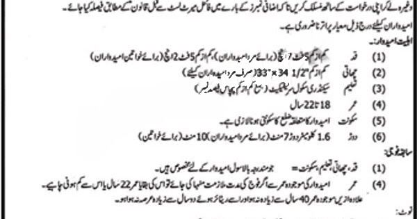 Punjab Police Department Jobs Sep 2017 Constables, Lady Constables