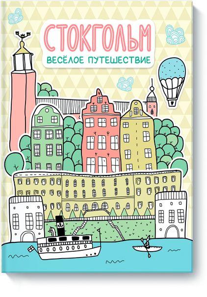 Книгу Стокгольм можно купить в бумажном формате — 500 ք. Веселое путешествие