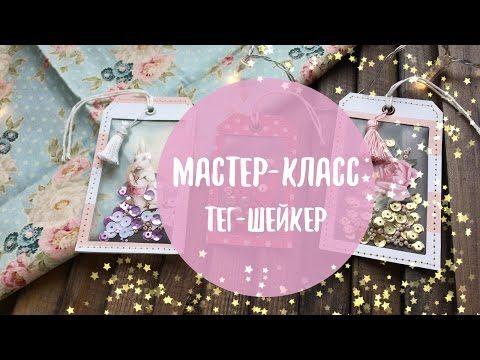 Скрапбукинг мастер-класс: тег - шейкер / Scrapbooking - YouTube