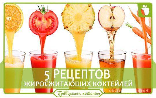 5 рецептов