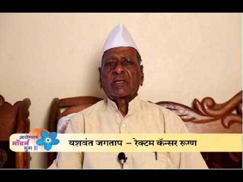 Modern Homeopathy : Rectum Cancer Cured Patient Mr. Jagtap