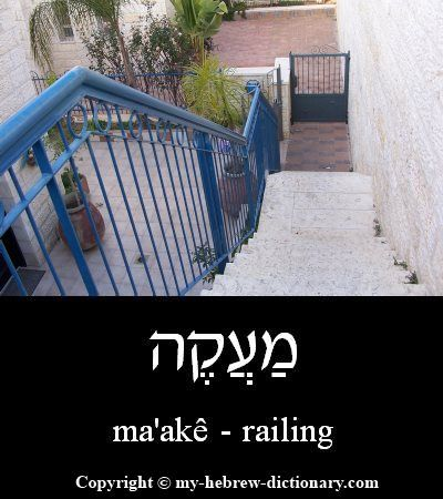 "How to say ""railing"" in Hebrew -- click on the image or on the following link to hear it pronounced by an Israeli: http://www.my-hebrew-dictionary.com/railing.php"