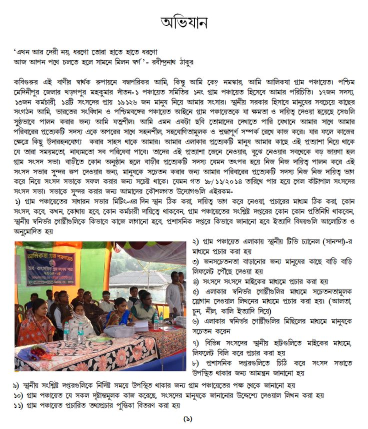Check out today's installment of 'News from Gram Panchayats' for the inspiring success story from Alikasha Gram Panchayat, Dantan-I Block, Paschim Medinipur district. (Courtesy: ISGPP DCU Paschim Medinipur) Visit our website: http://www.wbisgpp.gov.in/