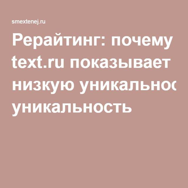 Рерайтинг: почему text.ru показывает низкую уникальность