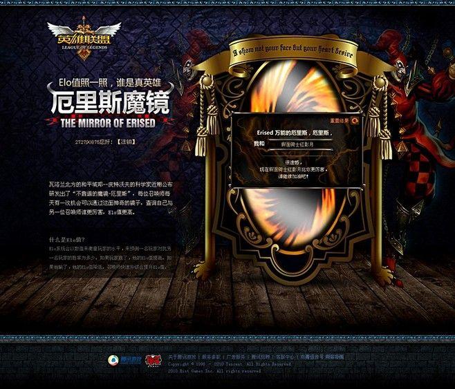 网页游戏ui界面设计欣赏