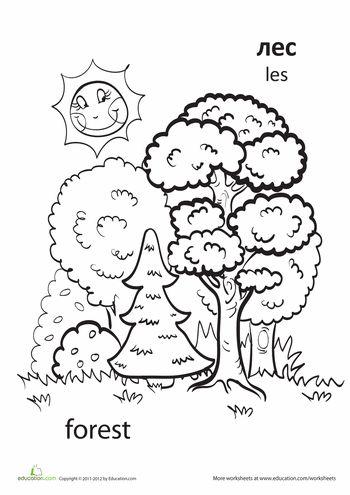 Russian Sight Words - Kindergarten Worksheets | Education.com