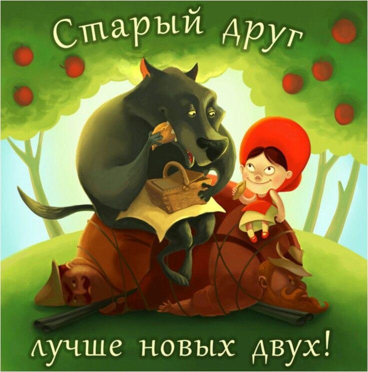 Поздравление с юбилеем красная шапочка