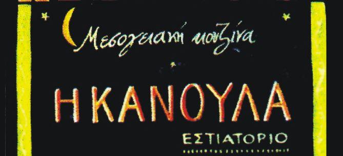 taverna kanoula, raktivan 8
