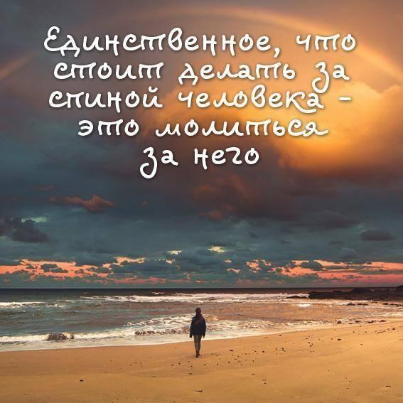 Единственное, что стоит делать за спиной человека - это молиться за него