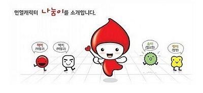 귀여운 헌혈캐릭터 나눔이의 모습이에요~ 한 사람의 헌혈은 세 명의 생명을 살릴 수 있대요. 어마어마하지요? iwf(장길자회장)회원들은 생명을 살리는 한가지 마음으로 헌혈에 동참하고 있답니다.
