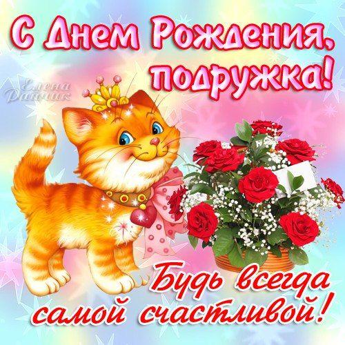 на_День_Рождения_подруги_2