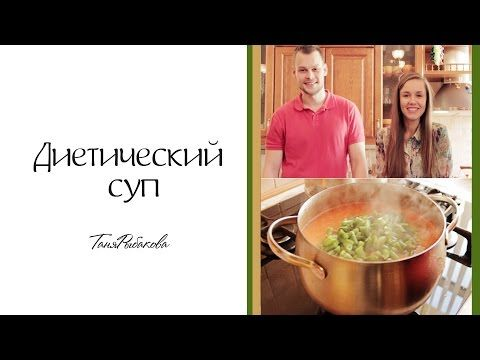 Правильное питание: Готовим диетический низкокалорийный томатный суп-пюре. - YouTube