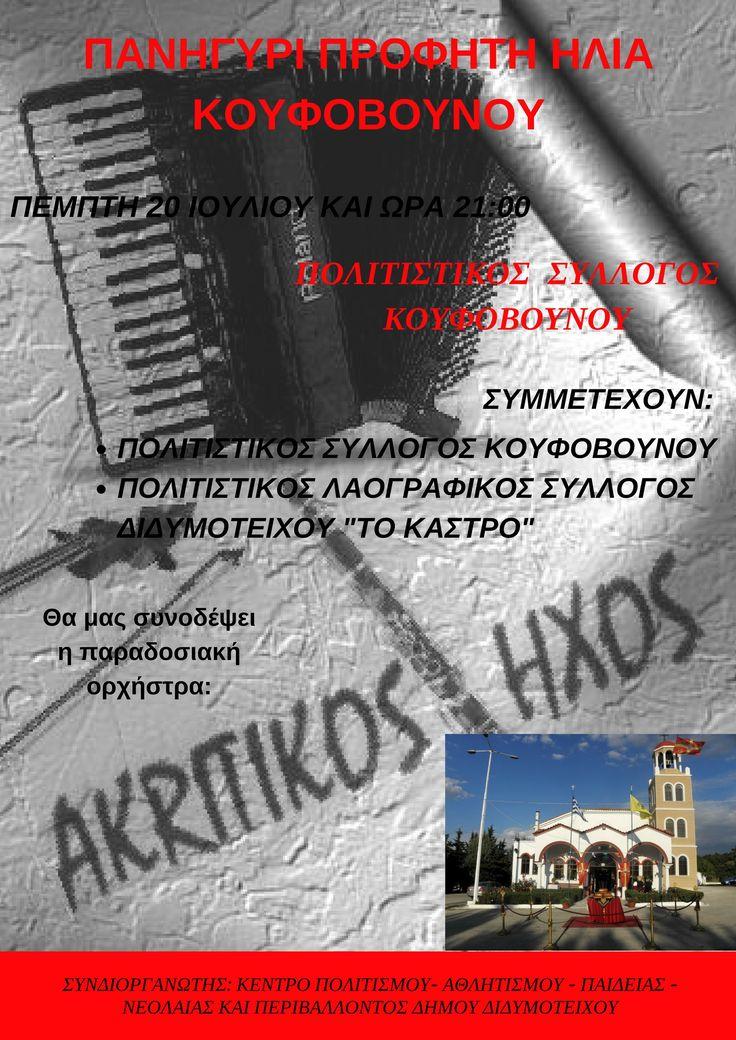 """Έφτασε ο καιρός για το καθιερωμένο μας πανηγύρι Προφήτη Ηλία Κουφοβούνου το οποίο όπως κάθε χρόνο γίνετε στο σχολείο του χωριού μας.Ωρα ένατξης 21:00. Συμμετέχουν ο Πολιτιστικός Σύλλογος Κουφοβούνου και ο Πολιτιστικός Λαογραφικός Σύλλογος Διδυμοτείχου """"Το Κάστρο"""". Θα μας συνοδέψει η παραδοσιακή ορχήστρα """"Ακριτικός Ήχος"""". Σας περιμένουμε όλους για πολύ χορό!!!Καλή διασκέδαση!!!!"""