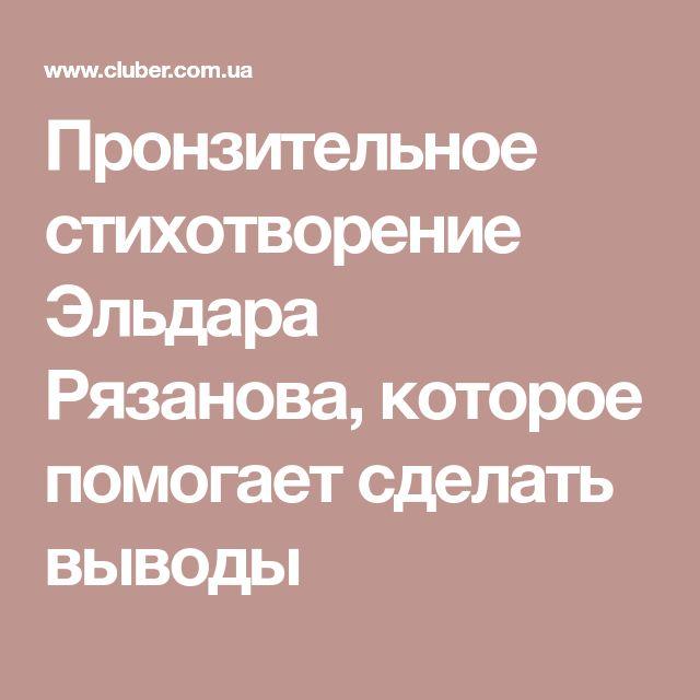 Пронзительное стихотворение Эльдара Рязанова, которое помогает сделать выводы