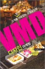 VMD 디자인 마케팅: 고객을 한 눈에 사로잡는 상업공간의 조윤아 저 | 이담북스(이담Books) 9,000원 2008년 12월 part 1. VMD(Visual Merchandising)  1. VMD의 개념 2. VMD의 필요성 3. VMD의 구성요소와 기능분류 4. 마케팅의 정의 5. 디스플레이와 VMD의 연관성  part 2. 쇼윈도 디스플레이  1. 개념 2. 구성요소 3. 기능 4. 형식  part 3. 쇼윈도 디스플레이를 위한 VMD 제반요소  1. 연출계획 2. 구매시점계획 3. 색채계획 4. 조명계획  part 4. 상업공간 쇼윈도 디스플레이를 위한 VMD 연출계획  1. 계획의 기본 2. 계획의 내용