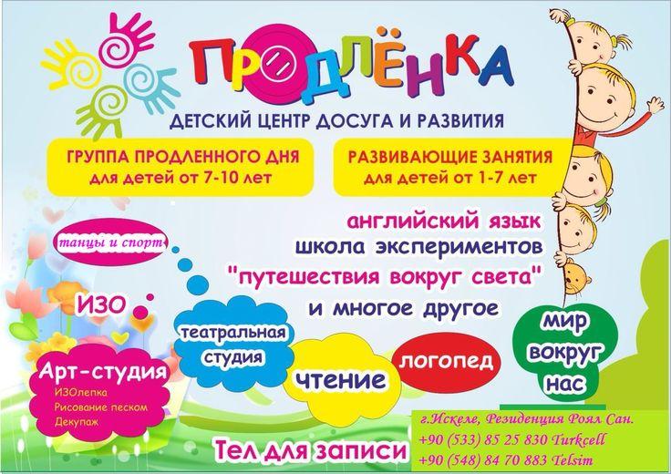 kakuyu-reklamu-luchshe-dat-dlya-otkrytiya-detskogo-tsentra-50526-large.jpg (1280×905)