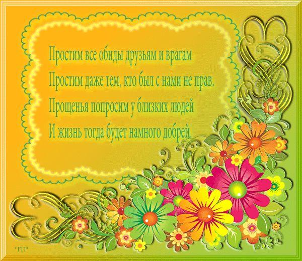 Магия праздника с Натальей Фофановой: Скоро Прощеное Воскресенье!
