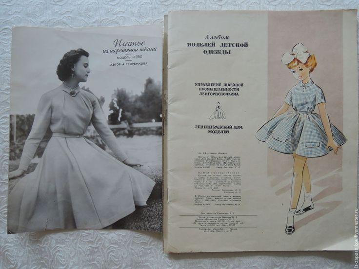 Купить Альбом моделей детской одежды + выкройка. 1958-1959гг. - книга винтаж