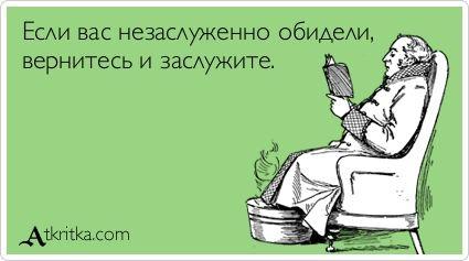 Если вас незаслуженно обидели, вернитесь и заслужите. / открытка №255260 - Аткрытка / atkritka.com