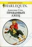 Правдивый лжец. Начните читать книги Стил Джессика в электронной онлайн библиотеке booksonline.com.ua. Читайте любимые книги с мобильного или ПК бесплатно и без регистрации.