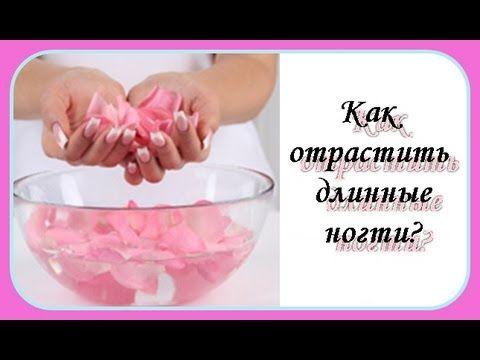 Как отрастить длинные, здоровые ногти? ПОЛЕЗНЫЕ СОВЕТЫ: (Уход за ногтями...