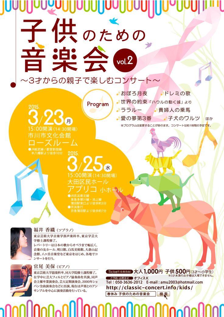 チラシ 制作実績 |演奏会のチラシ屋さん|演奏会・コンサート・発表会のチラシデザイン・プログラム・チケットの作成と印刷