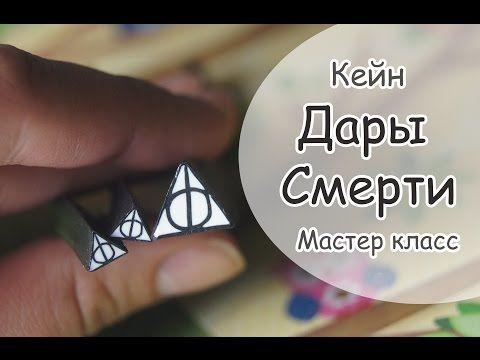 Кейн Дары смерти, Гарри Поттер - Все о полимерной глине
