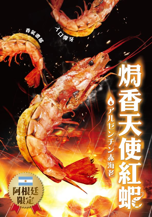 Banner #蝦子 #食物 #對比 #紅色 #黑色