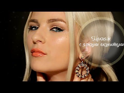 Сочный макияж.Бирюзовые глаза и оранжевые губы/Карина Лейзерович - YouTube