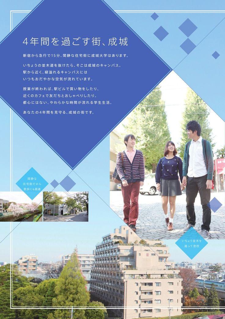 2016年度版大学案内