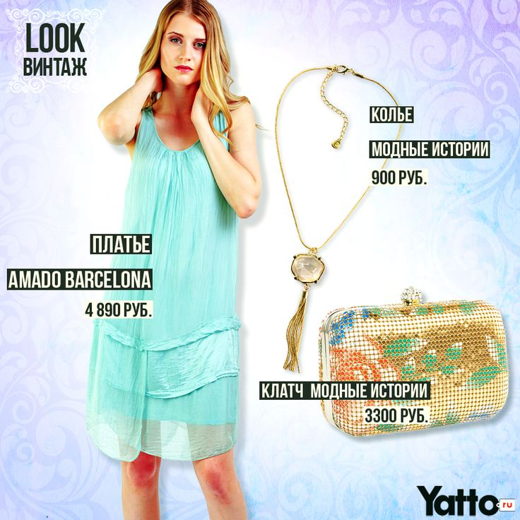 Утонченный наряд в стиле винтаж. Шелковое платье от AMADO BARCELONA выполнено в стиле чарльстон и напоминает собой моду 20х годов. #daybydaylook #lookoftheday #винтаж #чарльстон