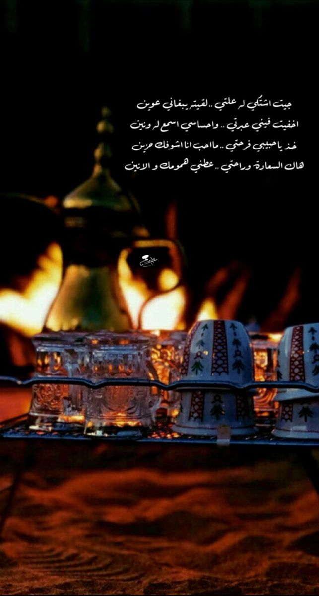Pin By عبدالرحمن On سنابات قصايد تغريدات Movie Posters Poster Movies