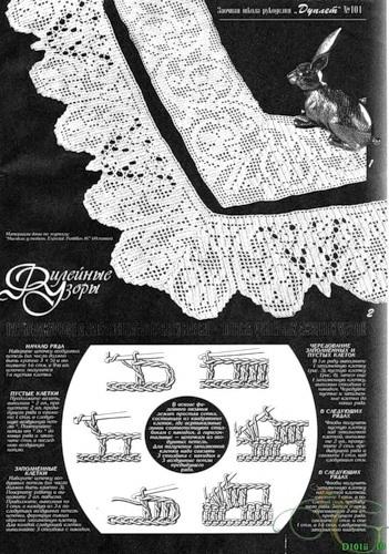 ...Edging Pattern, Crochet Magazines