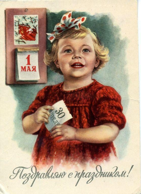 """Открытка """"Поздравляю с праздником 1 мая!"""" Худ. Гундобин - антикварные предметы в магазине ДеПутти"""