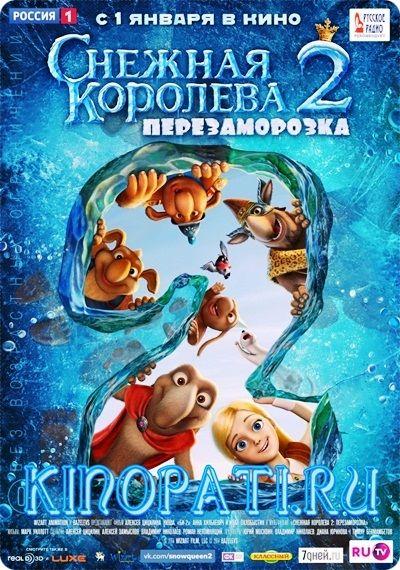 Снежная королева 2 Перезаморозка (2015) смотреть мультфильм онлайн