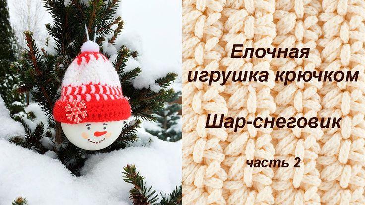 ❂❂❂ Новогодний шар-снеговик в шапочке крючком. Часть 2 ❂❂❂ Новый год, new year