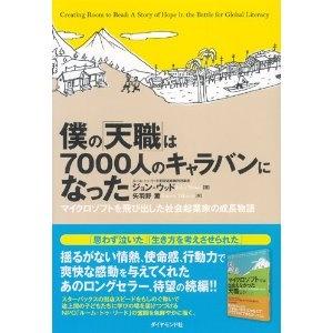 僕の「天職」は7000人のキャラバンになった マイクロソフトを飛び出した社会起業家の成長物語 (著)ジョン・ウッド,  (翻訳)矢羽野 薫 出版社:ダイヤモンド社