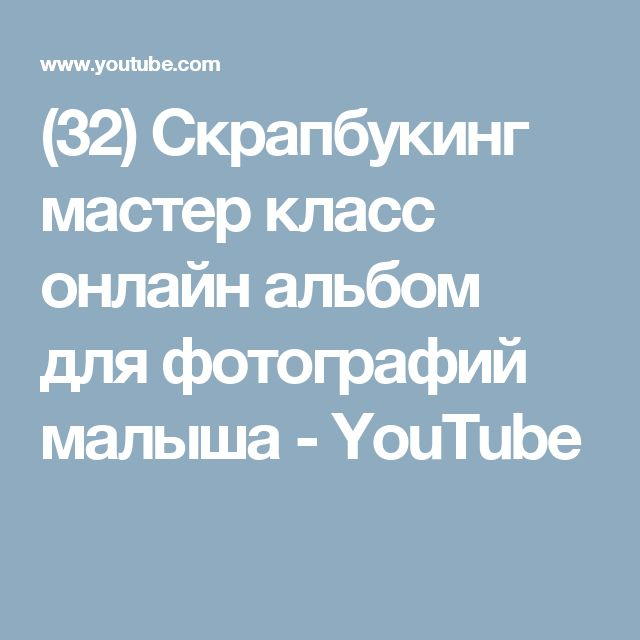 (32) Скрапбукинг мастер класс онлайн альбом для фотографий малыша - YouTube
