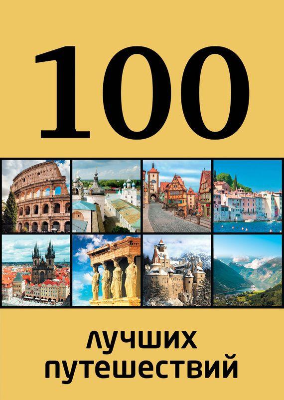 100 лучших путешествий #любовныйроман, #юмор, #компьютеры, #приключения, #путешествия