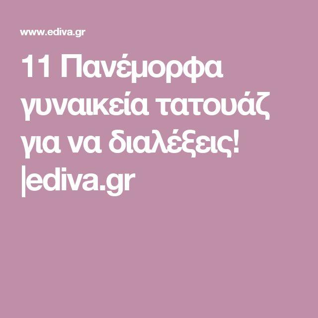 11 Πανέμορφα γυναικεία τατουάζ για να διαλέξεις!  ediva.gr