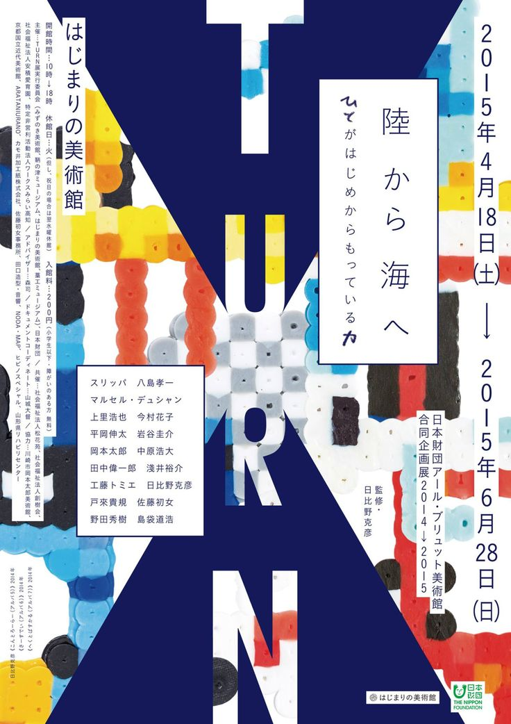 Japanese Exhibition Poster: Turn: Land from the Sea. Tokyo Pistol. 2015