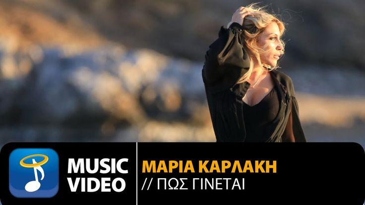 Μαρία Καρλάκη - Πως γίνεται (Official Music Video HD)