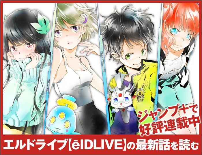 『エルドライブ』JC最新7巻と『REBORN! ēlDLIVE character's 365』が12月31日(土)に2冊同時発売!