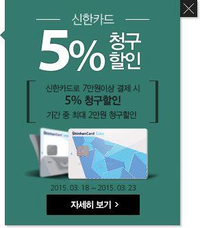 0318_신한카드_pc팝업