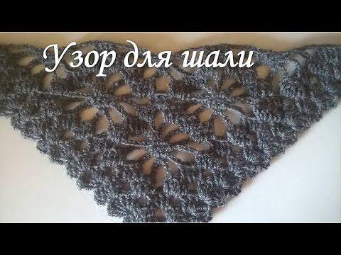 Узор для шали крючком/pattern for shawl crochet - YouTube