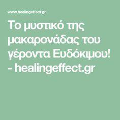 Το μυστικό της μακαρονάδας του γέροντα Ευδόκιμου! - healingeffect.gr