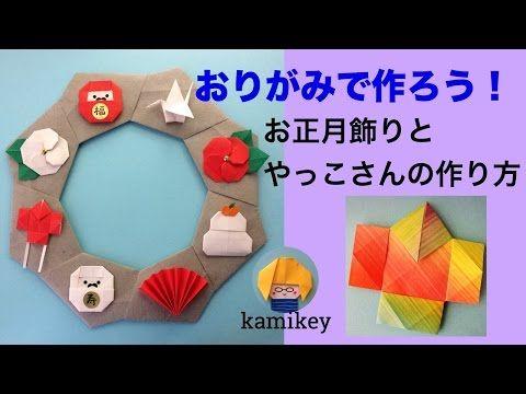 折り紙で簡単!とり年飾りの作り方 - YouTube